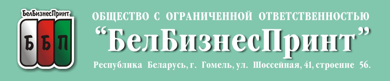 БелБизнесПринт Гомель