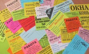 Листовки на цветной бумаге