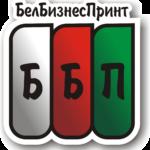 БелБизнесПринт Гомель о нас