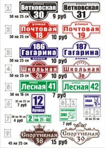 Таблички на дом с адресом 1